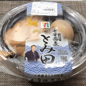 これは美味い!「とみ田」の「濃厚豚骨魚介 味玉冷しつけ麺」セブン限定