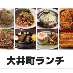 大井町ランチ33店 地元在住ブロガーがすべて実食!ブログで詳しく紹介!