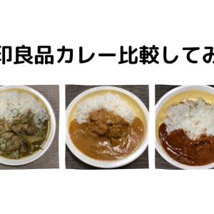 無印良品「MUJIカレー」売上TOP3を食べ比べてみた グリーン・バタチキ・マサラ