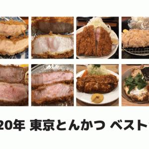 とんかつ大好きB級グルメブロガーが選ぶ 2020東京 とんかつ ベスト12