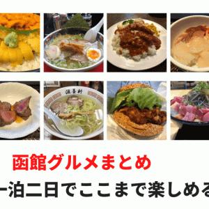 函館グルメまとめ 雲丹、塩ラーメン、カリベビ、日本一の朝食、ラッピ、海鮮丼 一泊二日でここまで食べたよ!