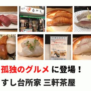 「孤独のグルメ」に登場した回転寿司「すし 台所家」三軒茶屋店 まぐろ3種にぎりが旨い!