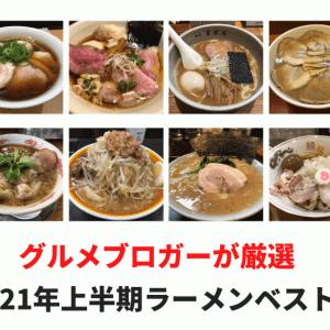 B級グルメブロガーが選ぶ2021年上半期ラーメンベスト10 (醤油・塩・味噌・二郎・家系・油そば)