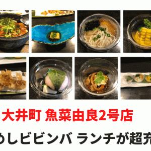 大井町でコスパ最高の激ウマランチ「魚菜由良2号店」鯛めしビビンパが美味しい!