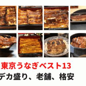 鰻大好きブロガーが厳選「東京鰻屋ベスト13」土用の丑の日に デカ盛り、老舗、激安