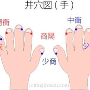 手の指の爪の生えぎわの角をもむと、免疫力が高まる?