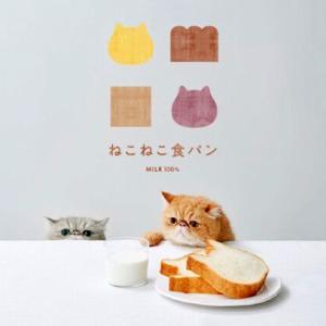 ねこねこ食パン (^-^)ノニッコリ