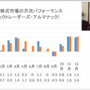 広瀬隆雄氏、今後の株価の行方は?