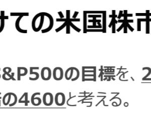 岡元兵八郎氏 年末S&P500を4,600と予想