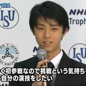 羽生選手の「10年間の軌跡~NHK杯」を動画で振り返る