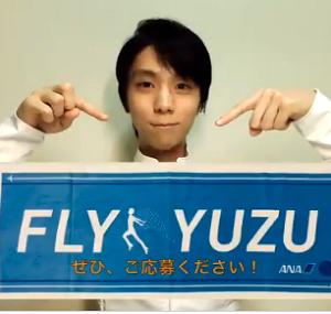 ANAの「FLY  YUZUタオル」がもらえるかも?