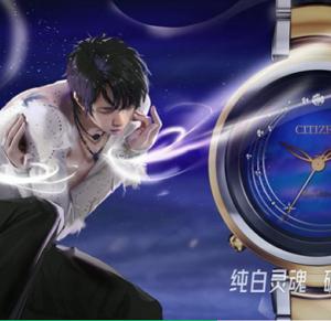 羽生選手の腕時計、秒殺で完売!