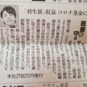 羽生選手の尊い行い&全日本の日程が決定。