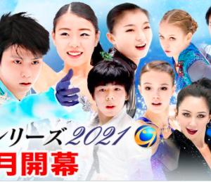 羽生選手出場の2021年NHK杯のチケット販売情報他。