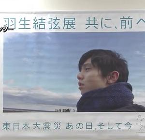 宮崎では「羽生結弦展」が開催。