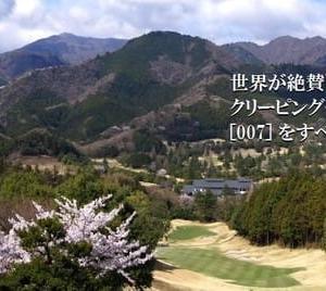 ゴルフラウンド⓸ 清川カントリー