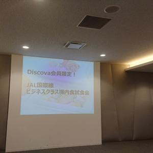 ビジネスクラス機内食試食会開催 JAL Discova