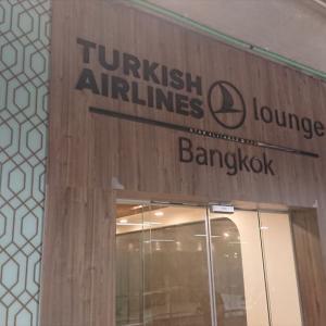 バンコク・スワンナプーム国際空港 トルコ航空 Bangkok Lounge