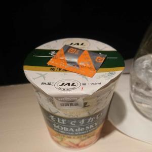JAL JL034 バンコク – 羽田 ビジネスクラス機内食 14MAR20B その1