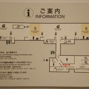 羽田空港 ターミナル1 南ウィング JAL DIAMOND PREMIER LOUNGE 20年3月訪問