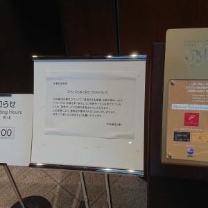 沖縄・那覇国際空港 JAL DIAMOND PREMIER LOUNGE 20年03月訪問
