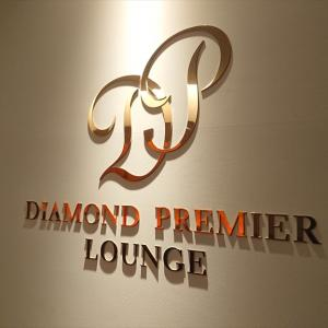 羽田空港 第一ターミナル 南ウィング JAL DIAMOND PREMIER LOUNGE 20年07月訪問