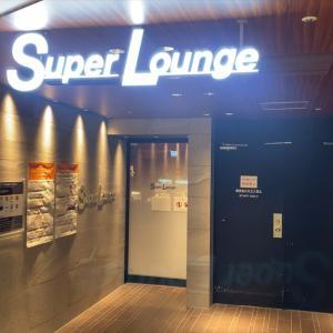 札幌・新千歳国際空港 Super Lounge 20年07月再訪