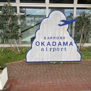札幌・丘珠空港さんぽ 2020年10月訪問
