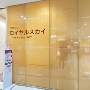 秋田空港 ラウンジ・ロイヤルスカイ 2021年4月 再訪