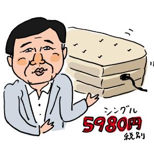 ベッドを買え