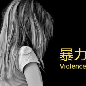 【暴力の種類】「話せば伝わる」の真意 | スピリチュアル