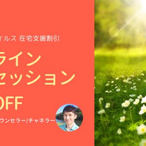 【期間延長!!】個人セッションが60%OFF | オンライン