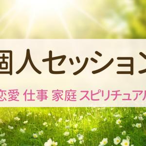 【自宅で受けられる】個人セッション5月分受付開始| オンライン