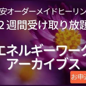 【500円からの格安ヒーリング】ユニコーン 天使 コンタクトワーク