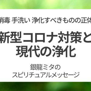 【新型コロナ対策と現代の浄化】消毒 手洗い 浄化すべきものの正体
