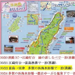 2015/05/20~05/30 淡路島一周歩き旅