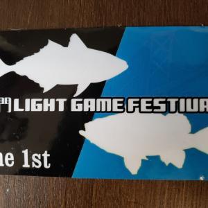 鳴門Light Game Festivalに参加してきましたよ
