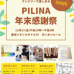 ドタ参加オッケー!!12/27(金) 年末感謝祭in豊田イオン