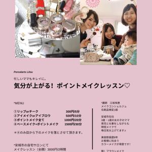 メイクレッスン 12/27イベントブース紹介