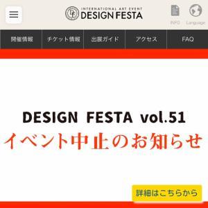 デザインフェスタVOL51 中止のご案内