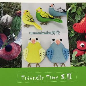 イベント情報 3人展 friendly Time3