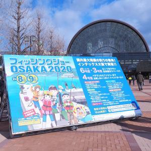 フィッシングショー大阪2020に行って来ました。