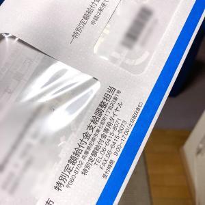 尼崎市からやっと、特別定額給付金申請書が送られてきました!