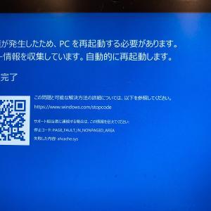 YURIカモメのノートパソコン、驚愕の修理代!!!