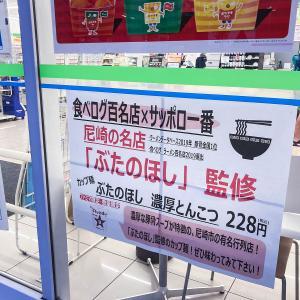 尼崎の超人気ラーメン店「ぶたのほし」のカップ麺!