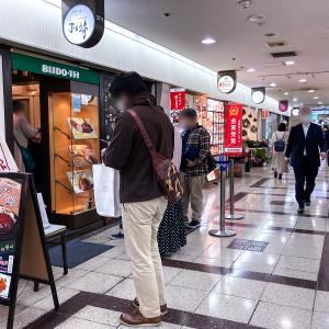 大阪駅前第3ビルB2、「うどん棒」さんの天ぷらうどん!