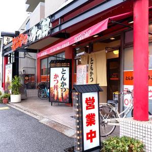 阪神尼崎、とんかつの「ひろ喜」さんのヒレとんかつ定食!