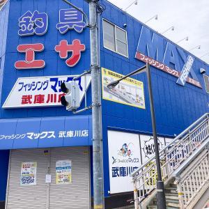 フィッシングマックス武庫川店さんが新店舗でオープン!