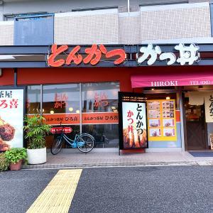 とんかつ茶屋「ひろ喜」さんのヒレとんかつ&メンチかつ定食!