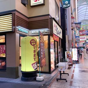 阪神尼崎、「松のや」さんのやみつき油淋鶏!